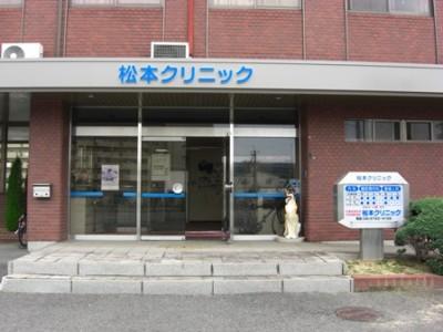 松本クリニックのホームページへようこそ